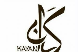معنى وصفات حاملة اسم كيان kayan