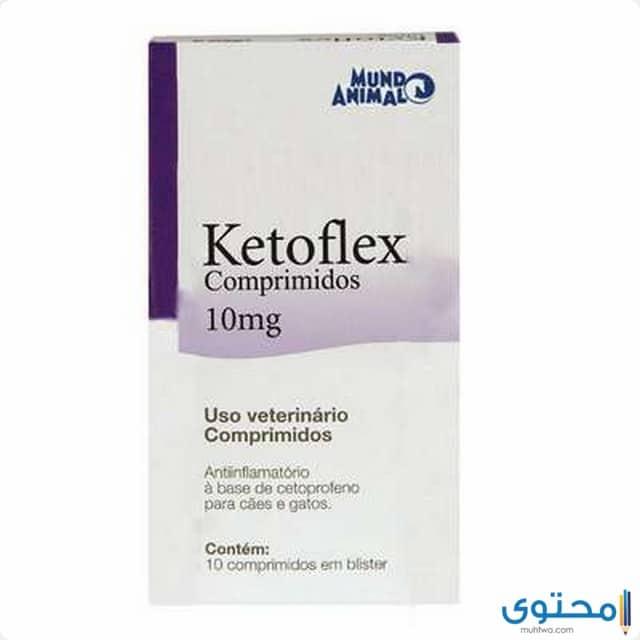 ما هو دواء كيتوفليكس