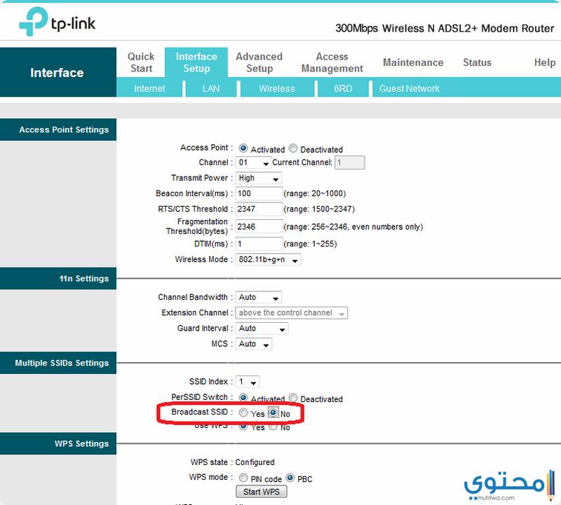 كيفية اخفاء شبكة الواي فاي SSID
