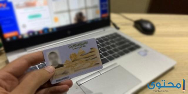 بطاقة إثبات شخصية للمكفوفين
