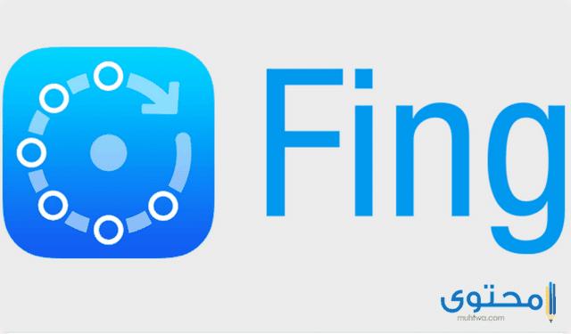 تطبيق Fing للأندرويد