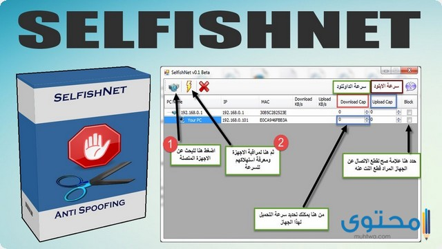 تطبيق Selfishnet