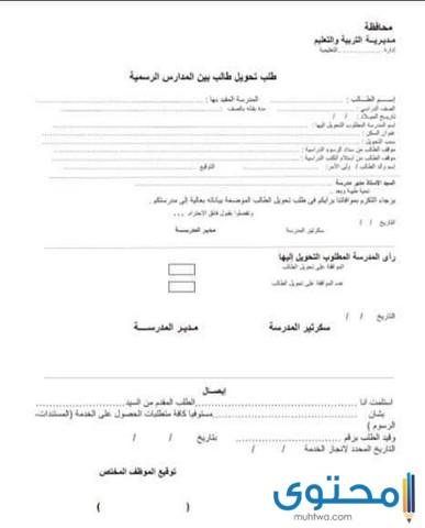 استمارة التحويل بين المدارس