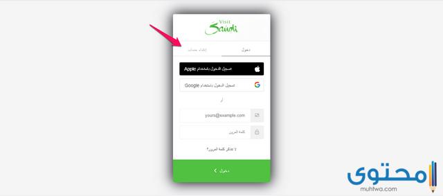 التأشيرة السياحية في السعودية