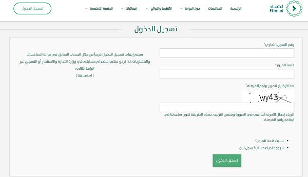 كيفية تسجيل الدخول على موقع اعتماد