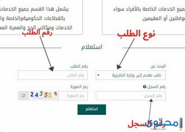 كيف اطبع التأشيرة