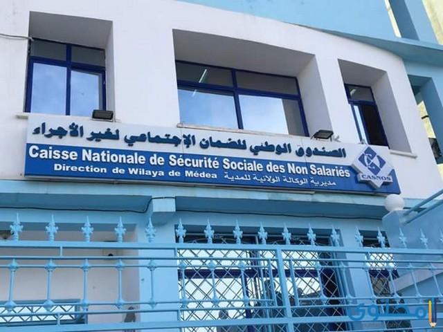رقم الضمان الاجتماعي في الجزائر