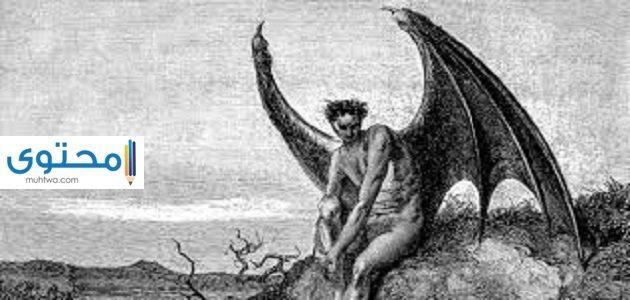 كيف سقط الشيطان