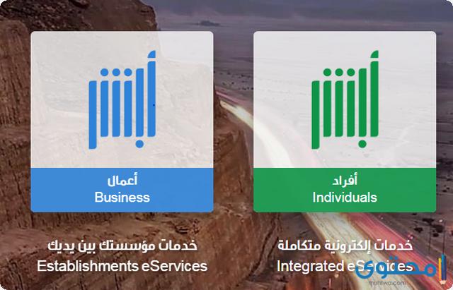 لائحة نظام تملك غير السعوديين