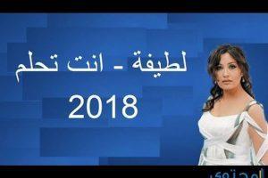 كلمات اغنية انت تحلم للمطربة لطيفة 2018