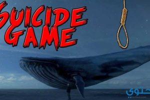 ارتفاع نسب تحميل لعبة الحوت الازرق