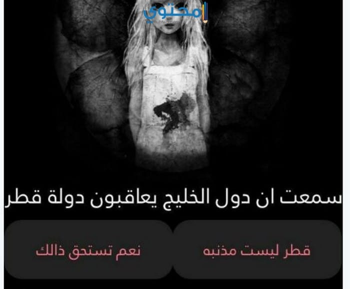 لعبة مريم السعودية