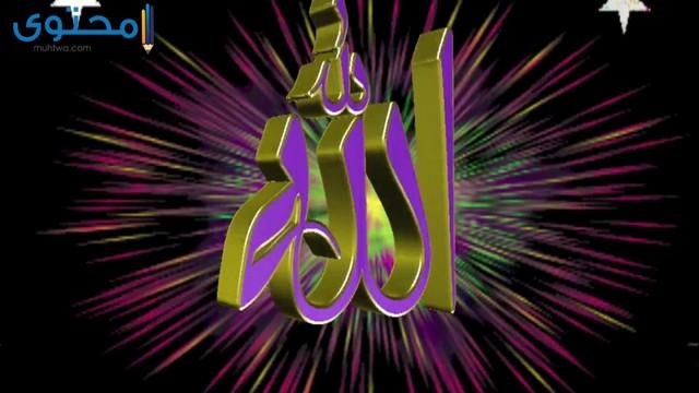 صور اسلاميه مكتوب عليها الله