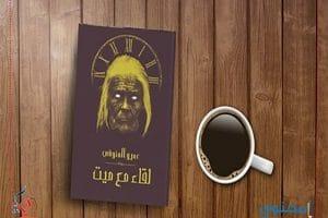 تحميل وقراءة رواية لقاء مع ميت