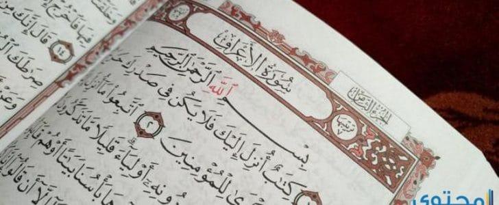 سبب تسمية سورة الأعراف بهذا الاسم وفضل تلاوتها