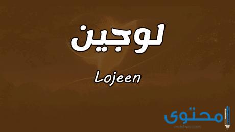 معنى اسم لوجين