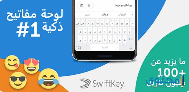 لوحة مفاتيح SwiftKey