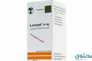 لونزت Lonzet لعلاج قرحة المعدة والاثنى عشر