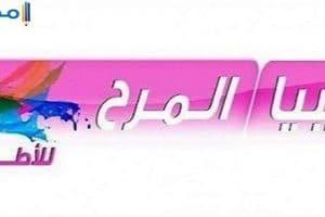 تردد قناة ليبيا المرح للأطفال علي النايل سات جديد