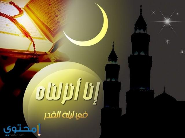 خلفيات رمضانية ليلة القدر