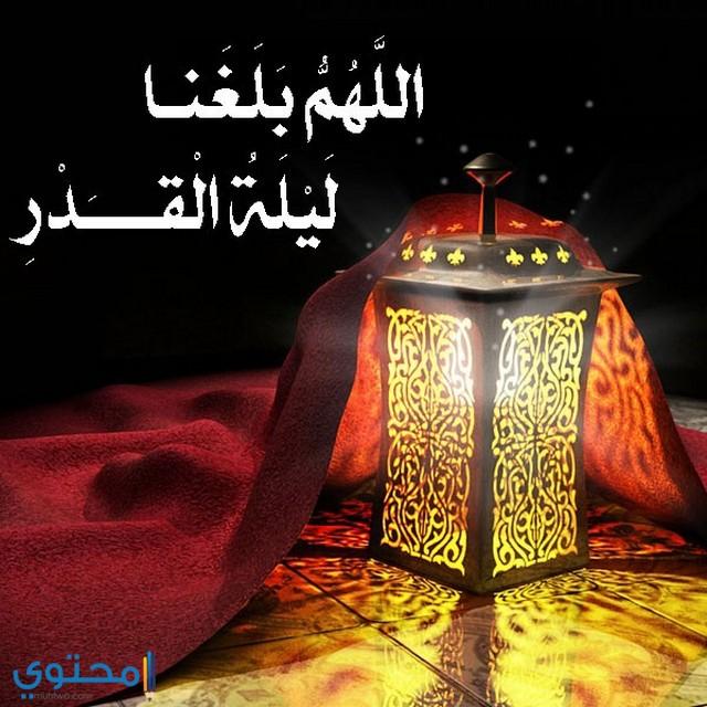 اللهم بلغنا ليلة القدر بالصور