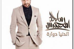 كلمات اغنية الدنيا دوارة ماجد المهندس 2018