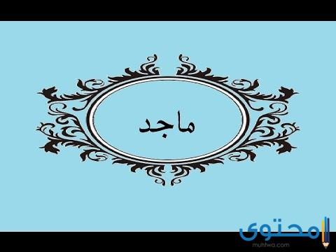 معنى اسم ماجد وصفات من يحمله موقع محتوى