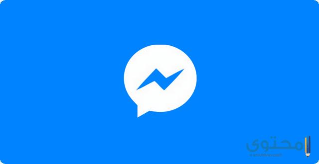 شرح وتحميل ماسنجر فيس بوك 2019