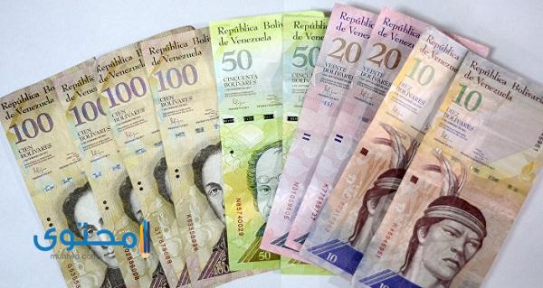 ما العملة المتداولة في فنزويلا