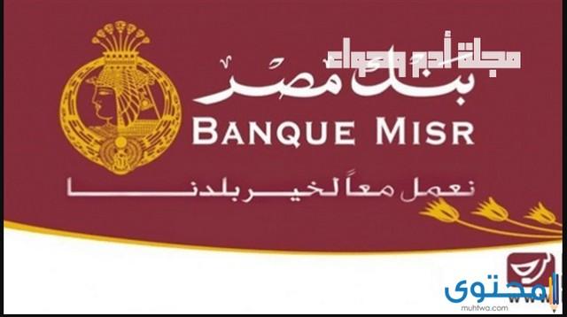 افضل بنك فى مصر