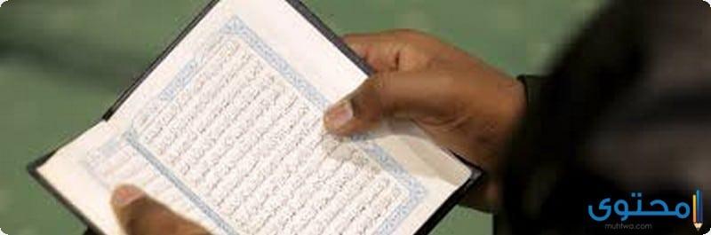 الصحة النفسية في المنظور الإسلامي
