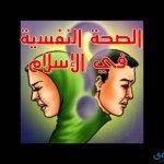 ما مفهوم الصحة النفسية في الإسلام