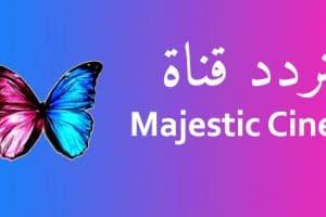 تردد قناة ماجيستيك سينما علي النايل سات