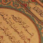 أحاديث شريفة وردت في فضل أطول سورة في القرآن الكريم