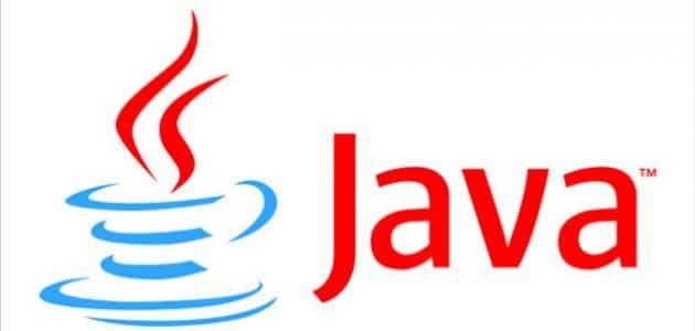 لغة Java ( جافا )