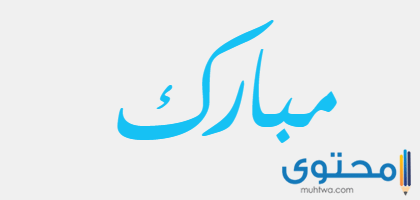 معنى اسم مبارك