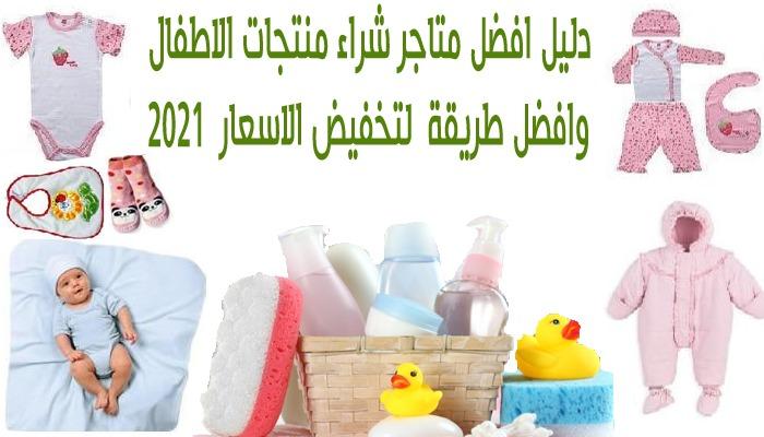 متاجر منتجات الاطفال