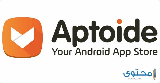 تحميل متجر ابتويد aptoide للاندرويد اخر اصدار