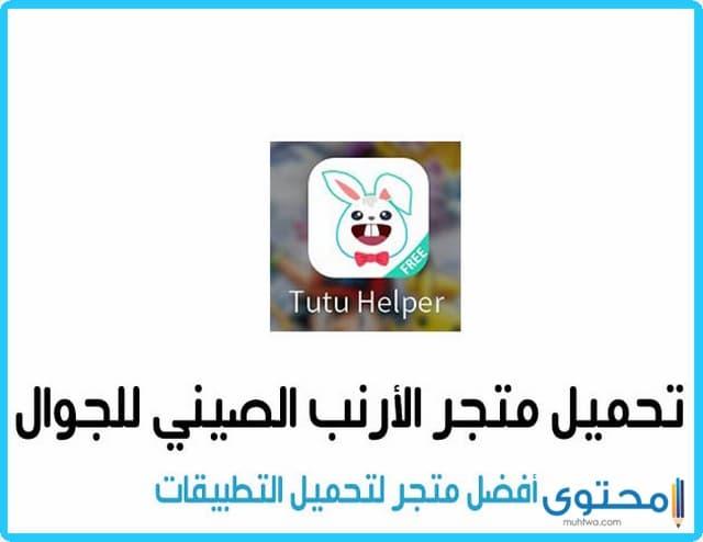 متجر التطبيقات Tutu Helper