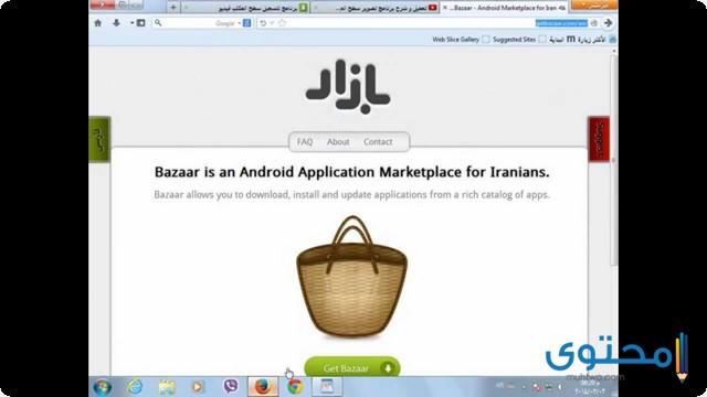 متجر بازار bazaar