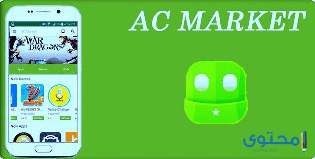 متجر AC Market