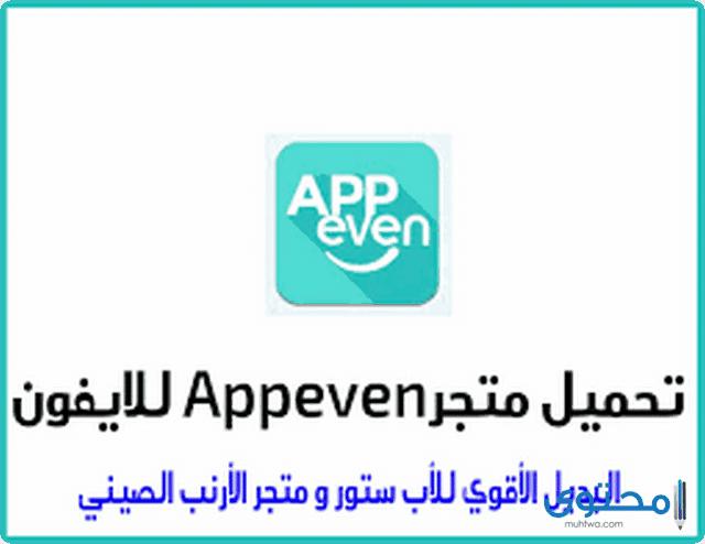 متجرAppEven للأيفون