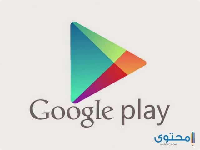 متجر Google Play