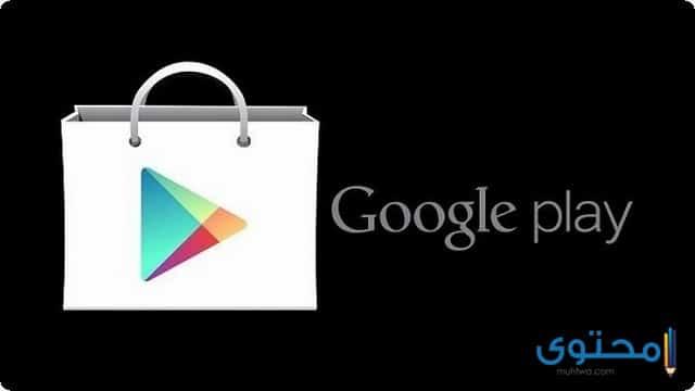 571a277bb متجر 2019 Google Play لتحميل تطبيقات الأندرويد - موقع محتوى
