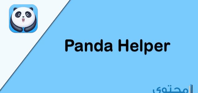 تحميل متجر باندا Panda helper vip مجانا