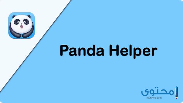 تحميل متجر باندا Panda helper vip مجانا - موقع محتوى