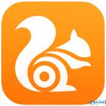 أهم مميزات تطبيق UC Browser للأندرويد