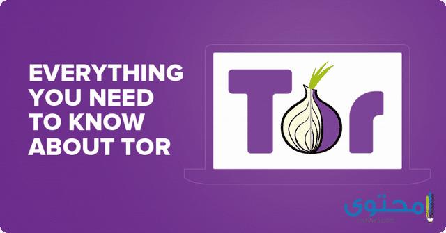 متصفح Tor Browser 2020