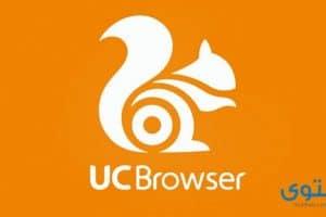 شرح وتحميل UC Browser 2018 للأندرويد