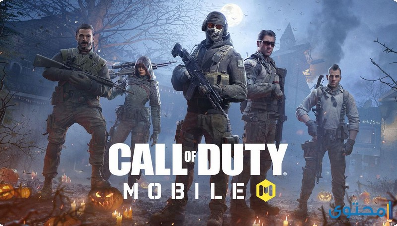 متطلبات تشغيل لعبة Call of Duty Mobile